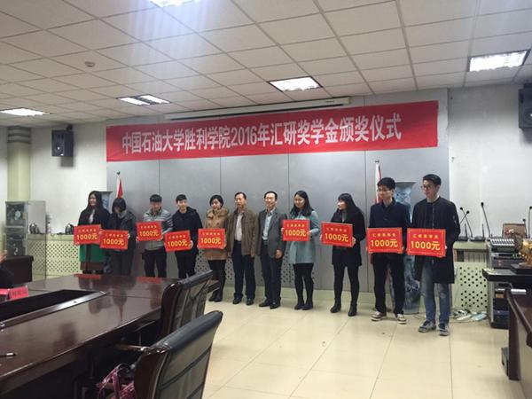 颁奖仪式在中国石油大学胜利学院举行图片